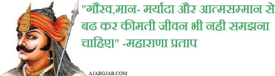 Maharana Pratap Jayanti Status In Hindi