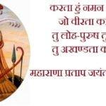 Maharana Pratap Jayanti Wishes In Hindi | महाराणा प्रताप जयंती शुभकामना संदेश