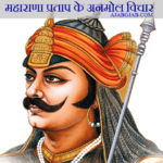 Maharana Pratap Quotes In Hindi