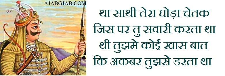 Maharana Pratap Shayari In Hindi
