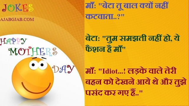 Mother And Son Quotes In Hindi: Mothers Day Jokes In Hindi