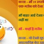 Mothers Day Jokes In Hindi