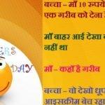 Mothers Day Jokes In Hindi | Mom Son Jokes In Hindi