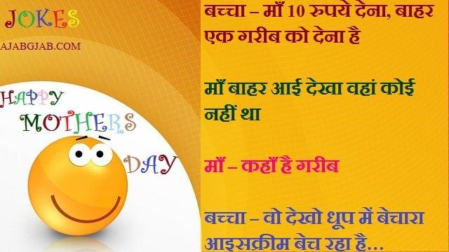 Mothers Day Jokes In Hindi