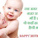 Mothers Day Messages In Hindi | मदर्स डे शुभकामना सन्देश