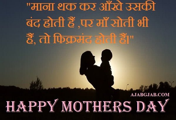 Mothers Day Picture Quotes In Hindi