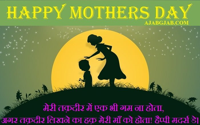 Mothers Day Picture Slogans In Hindi