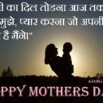 Mothers Day Quotes In Hindi | मदर्स डे कोट्स