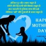 Mothers Day Shayari |  मदर्स डे शायरी