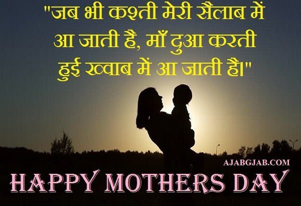 Mothers Day Slogans In Hindi