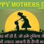 Mothers Day Status In Hindi | मदर्स डे स्टेटस