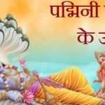 पद्मिनी एकादशी के उपाय | Padmini Ekadashi Ke Upay