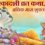 Padmini Ekadashi Vrat Katha In Hindi