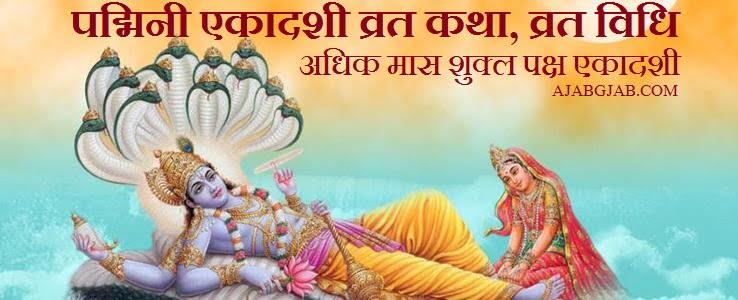 Padmini Ekadashi Vrat Katha In Hindi