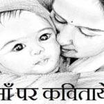 Poems On Maa / Mother |  माँ पर कवितायें