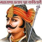Poems On Maharana Pratap