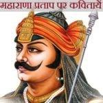 Poems On Maharana Pratap |  महाराणा प्रताप पर कवितायें