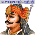 Poems On Maharana Pratap Jayanti