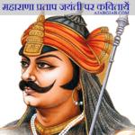 Poems On Maharana Pratap Jayanti |  महाराणा प्रताप जयंती पर कवितायें