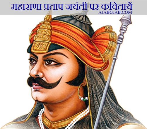Poems On Maharana Pratap Jayanti