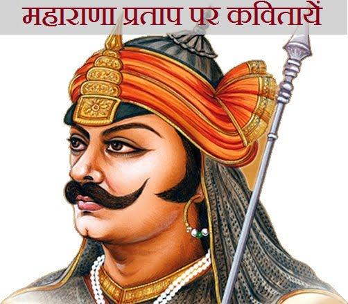 Poems On Maharana Pratap
