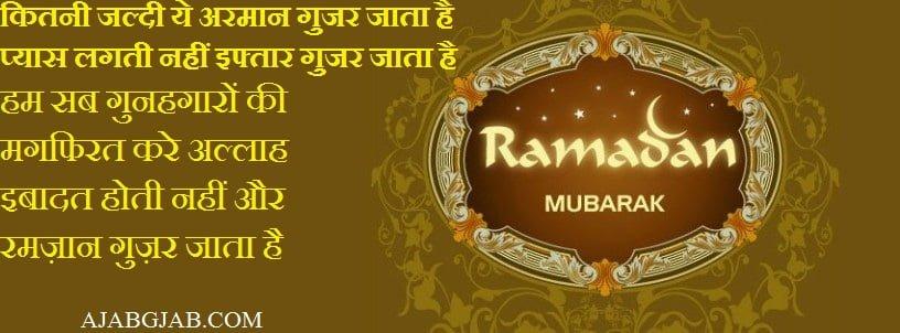 Ramadan Mubarak Shayari In Hindi