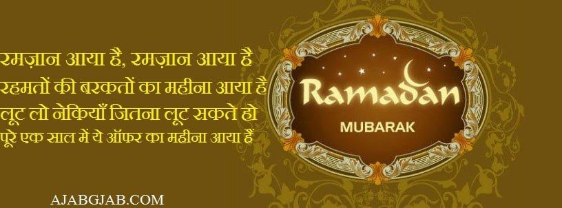 Ramadan Shayari In Images