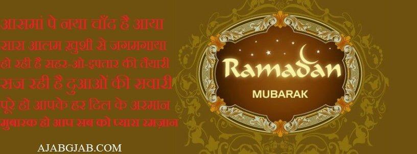 Ramadan Shayari In Hindi