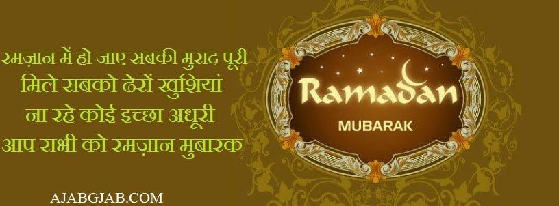 Ramadan Shayari