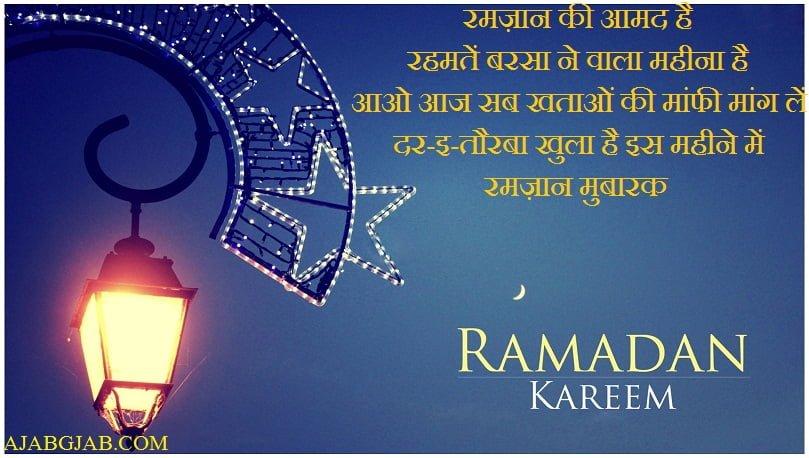 Ramadan Wishes In hindi