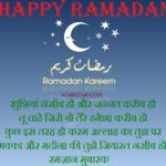 Ramzan Wishes In Hindi | Ramadan Messages In Hindi
