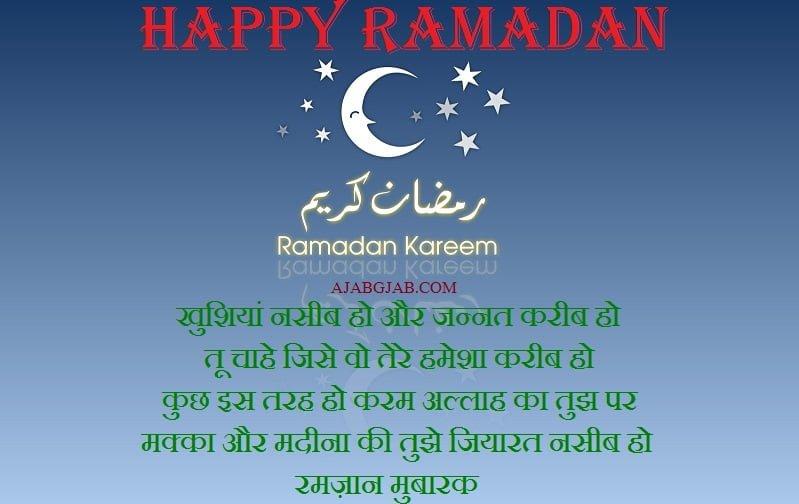 Ramzan Messages In Hindi