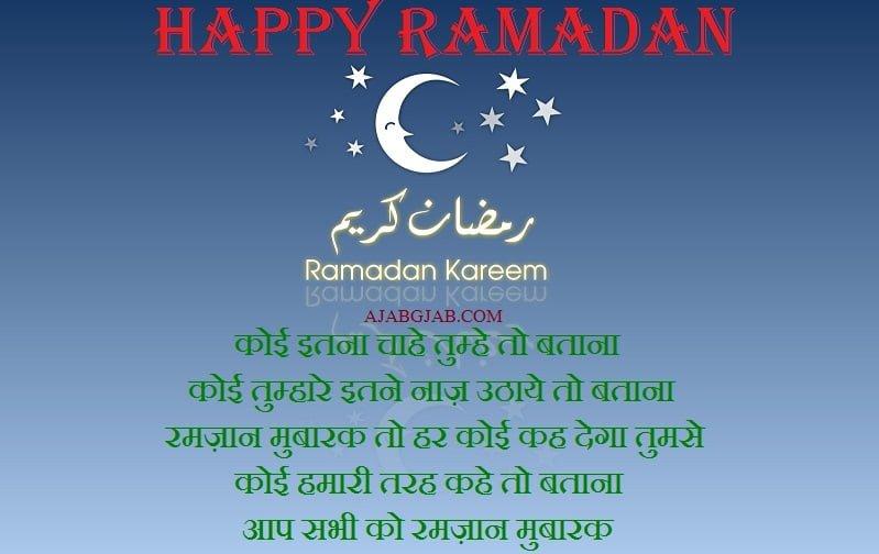 Ramzan Mubarak Messages In Hindi