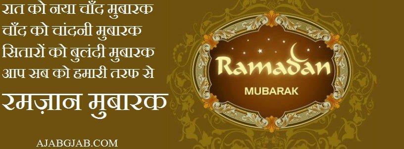 Ramzan Mubarak Shayari In Hindi