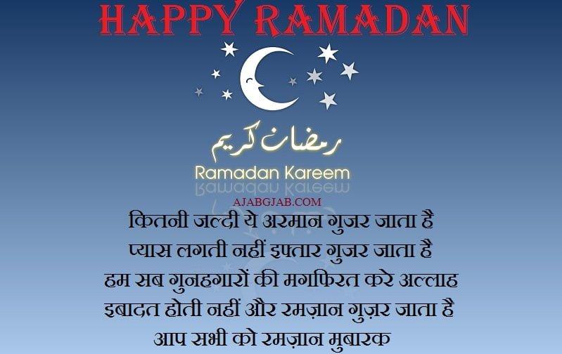Ramzan Mubarak Wishes In Hindi