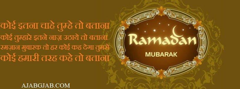 Ramzan Picture Shayari In Hindi