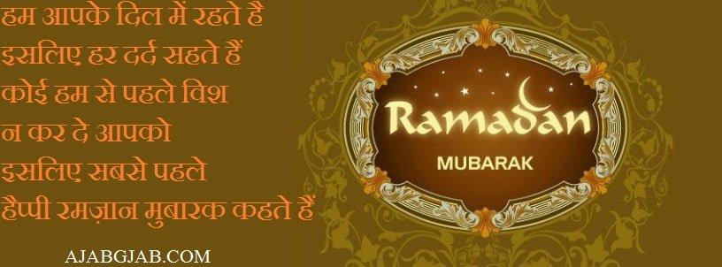 Ramzan Picture Shayari