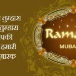 Ramzan Shayari | रमज़ान शायरी