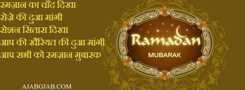 Ramzan Shayari In Hindi