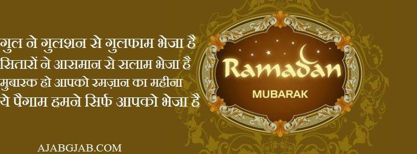 Ramzan Shayari In Images