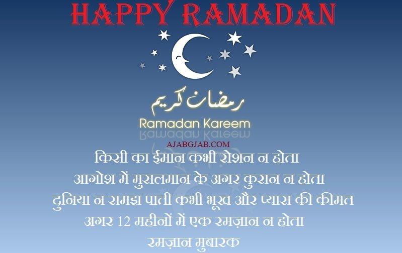 Ramzan Wishes In Hindi