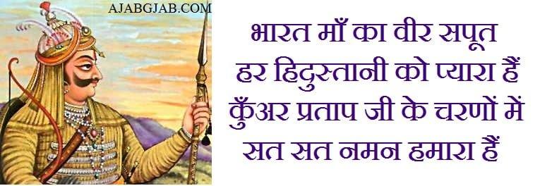 Shayari On Maharana Pratap Jayanti