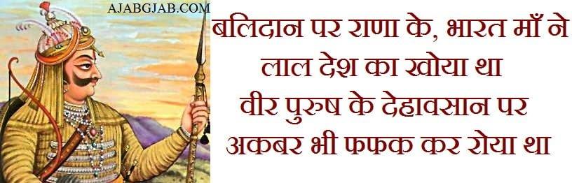 Shayari On Maharana Pratap