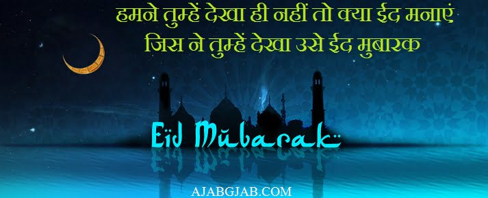 2 Line Shayari On Eid Mubarak