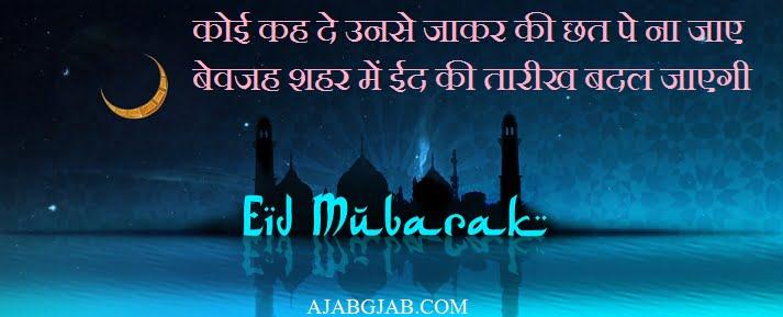 2 Line Shayari On Eid
