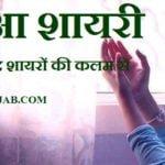 Best Dua Shayari From Great Shayar | दुआ शायरी, प्रसिद्ध शायरों की कलम से