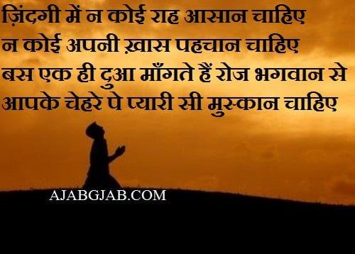 Dua Shayari Images