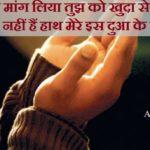 Dua Shayari | दुआ शायरी