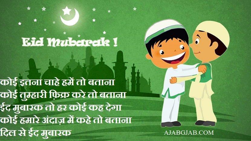 Eid Mubarak In Hindi