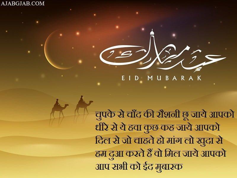 Eid Mubarak Picture SMS In Hindi